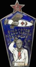 Знак «Будь готов к санитарной обороне СССР»