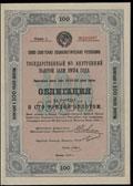 Государственный 8 % внутренний золотой заем 1924 г. Облигация в 100 рублей золотом
