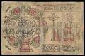 Хорезмская Народная Советская Республика. 10 000 рублей 1339 г.