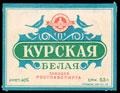 Заводы РОСГЛАВСПИРТА. Курская белая