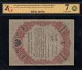 Государственный кредитный билет 10 рублей серебром 1865 г.