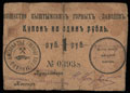 Кыштым. Общество Кыштымских горных заводов. Купон 1 рубль 1919 г.