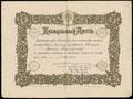 Кожла-Солинская церковно-приходская школа. Похвальный лист 1903 г.