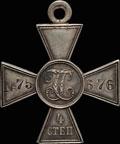 Георгиевский крест IV степени № 75 676