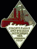 Знак «Спасательная арктическая экспедиция. ОСОАВИАХИМ СССР»