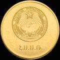 <b><i>Эривань (Ереван).</i></b> <b>Золотая школьная медаль Армянской ССР «За отличные успехи и примерное поведение»</b>