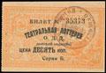 Театральная лотерея ОДД Донской области. Билет 10 копеек