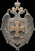 Жетон об окончании школы прапорщиков Северного фронта