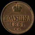 Полушка 1861 г.