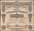 Тюмень. 100 рублей 1914 г. Надпечатка отделения Государственного Банка на Билете Государственного Казначейства о хождении наравне с кредитными билетами