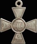 Георгиевский крест IV степени № 793 033