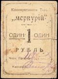 Могилев-Подольский. Кооперативное товарищество «Меркурий». 1 рубль