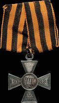 <b>Георгиевский крест IV степени № 196 831</b>