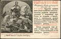 «Общество 1914 года. Александр Невский, поражающий тевтонского рыцаря. «Ледовое побоище 5 апреля 1242 года»