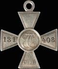 Знак отличия военного ордена Святого Георгия IV степени № 131408