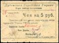 Дубно. Городская управа. Отдел помощи голодающим. Чек 5 рублей 1919 г.
