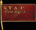 Знак «Верховный Совет Тувинской Народной Республики»