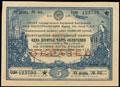 Третий государственный внутренний выигрышный заем индустриализации народного хозяйства СССР 1929 г. 1/10 часть облигации на сумму 5 рублей