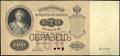 Государственный кредитный билет 100 рублей 1898 г.