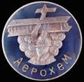 Знак «АВИАХИМ Украины»