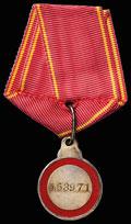 Знак отличия ордена Святой Анны № 463971