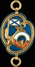 <b>Жетон в память плавания воспитанников Морского кадетского корпуса на учебном судне «Морякъ»</b>