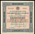 Государственный краткосрочный 5% внутренний заем 1925 г. Облигация 100 рублей