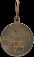 Георгиевская медаль Всевеликого Войска Донского (Красновская медаль) IV степени № 1574. 1-тип.