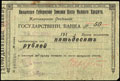 Волынская губернская земская касса мелкого кредита. Чек 50 рублей
