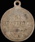 Георгиевская медаль IV степени № 1 006 447
