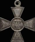Георгиевский крест IV степени № 708 460