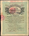Ашхабад. Отделение Государственного банка. Надпечатка на 5% облигации Займа Свободы 1917 г. в 50 рублей