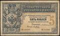 Государственный кредитный билет 5 рублей 1892 г.