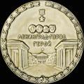 «Ленинград – город-герой»