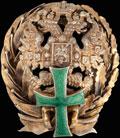 Знак об окончании Политехнических институтов: Варшавского Николая II, С.-Петербургского, Киевского Александра III