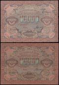 Расчетный знак РСФСР 10 000 рублей 1919 г. Лот из двух штук: