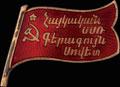 Знак «Верховный Совет Армянской ССР»