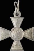Георгиевский крест IV степени № 1254 987
