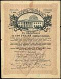 Ташкент. Отделение Государственного банка. Надпечатка на 5% облигации Займа Свободы 1917 г. в 100 рублей