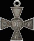 Знак отличия военного ордена Святого Георгия IV степени № 3 360