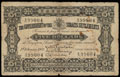 Straits Settlements. Government of the Straits Settlements. 5 долларов 1901 г.