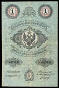Царство Польское. Польский банк. 1 рубль серебром 1854 г.