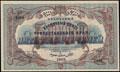 Туркестанский край. Временный кредитный билет 5000 рублей 1920 г.
