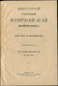 А. Орешников. «Русские монеты до 1547 года»