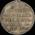 «За храбрость на водах финских. 13 августа 1789»