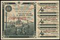 Государственный внутренний выигрышный заем укрепления крестьянского хозяйства. Облигация 10 рублей 1928 г.