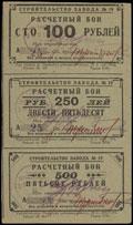 Пермь. Строительство завода № 19. Сцепка из 3 расчетных бон 1931 г.: