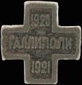 Знак «Галлиполи»