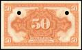 Государственный кредитный билет 50 копеек 1919 г.