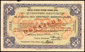 Общество Китайской Восточной железной дороги. 10% краткосрочное обязательство на 25 серебряных долларов 1922 г.